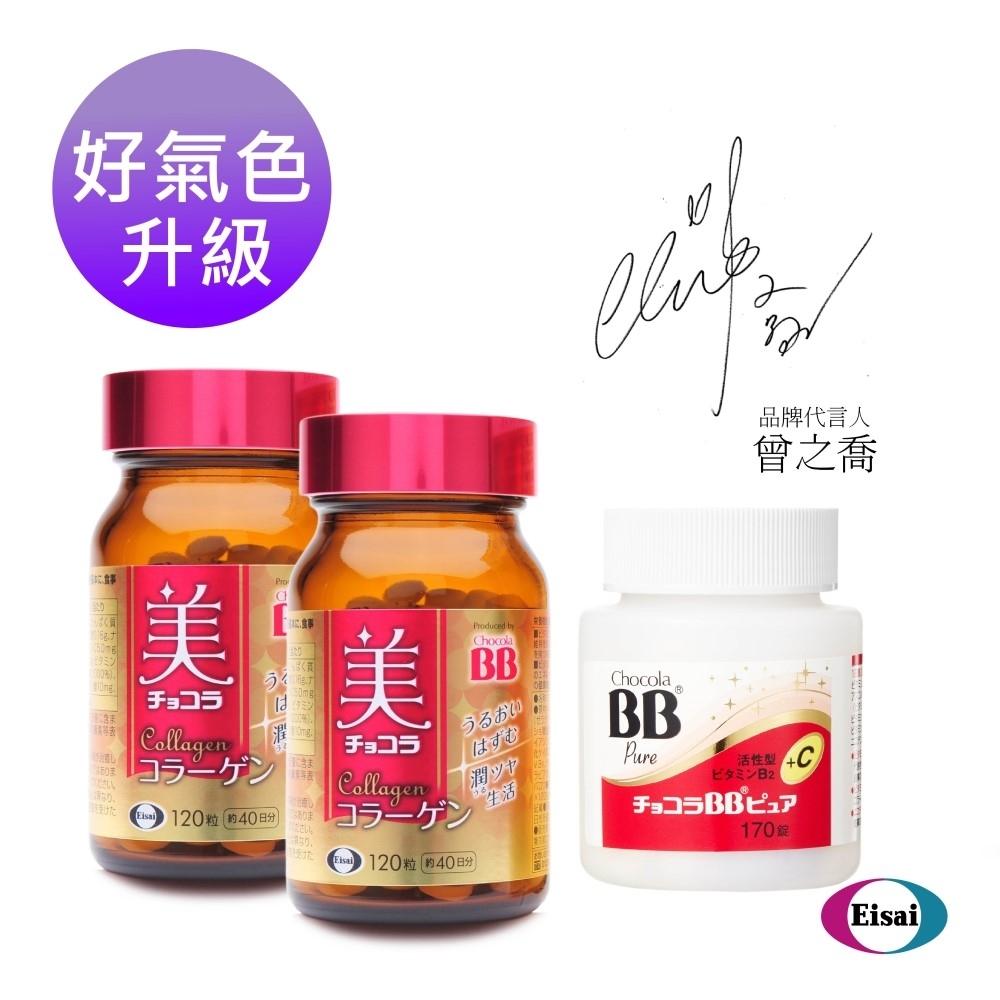Eisai-日本衛采 Chocola BB 膠原錠×2+BB Pure 170錠×1