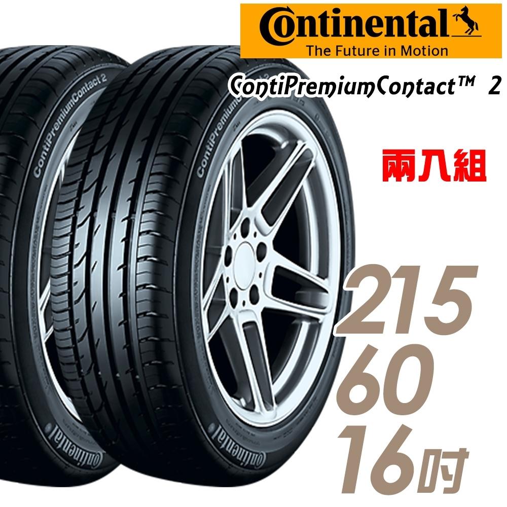 【馬牌】ContiPremiumContact 2 平衡型輪胎_二入組_215/60/16