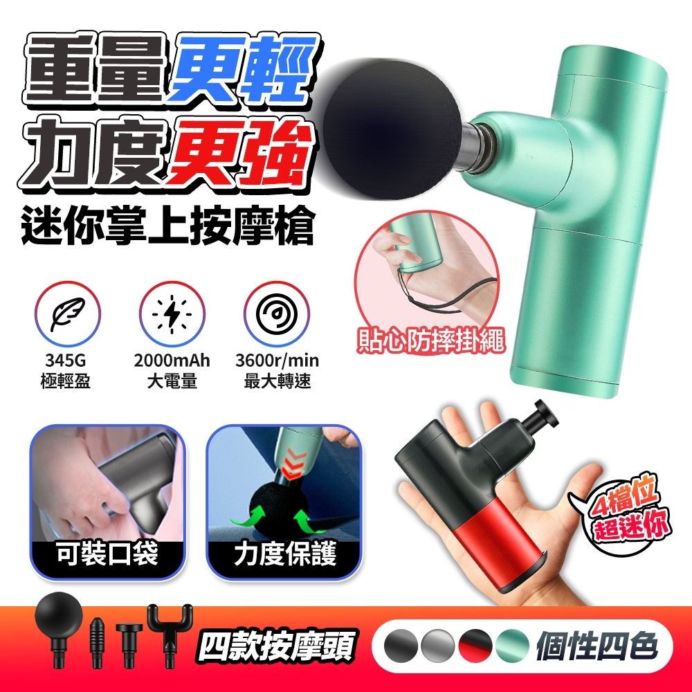 【FJ】迷你掌上輕量型USB筋膜按摩槍MSG2(附收納硬包) product image 1