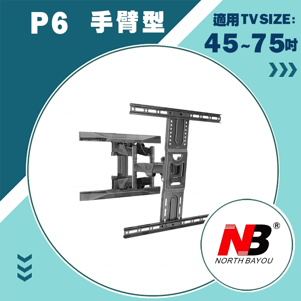 NB P6新版/45-75吋手臂式液晶電視螢幕壁掛架