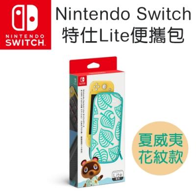 任天堂 Nintendo Switch Lite 動物森友會便攜包