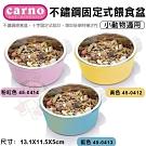 CARNO《不鏽鋼固定式餵食盆-黃色|藍色|粉紅色》小動物適用