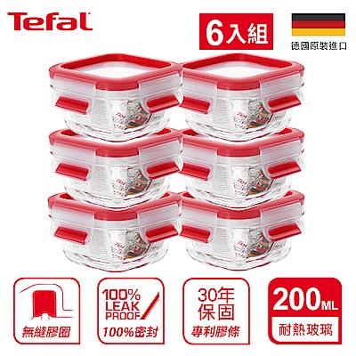 Tefal法國特福 德國EMSA原裝 無縫膠圈玻璃保鮮盒200ML(6入)