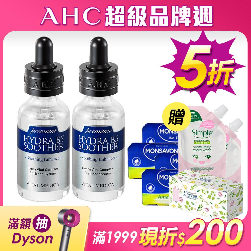 [2入組]官方直營AHC 瞬效保濕B5玻尿酸精華液 30ml 贈化妝棉+潔面乳x2+牛乳4塊皂