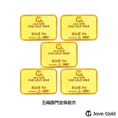 Jove gold 滿福金條-8台錢*五(共150公克)