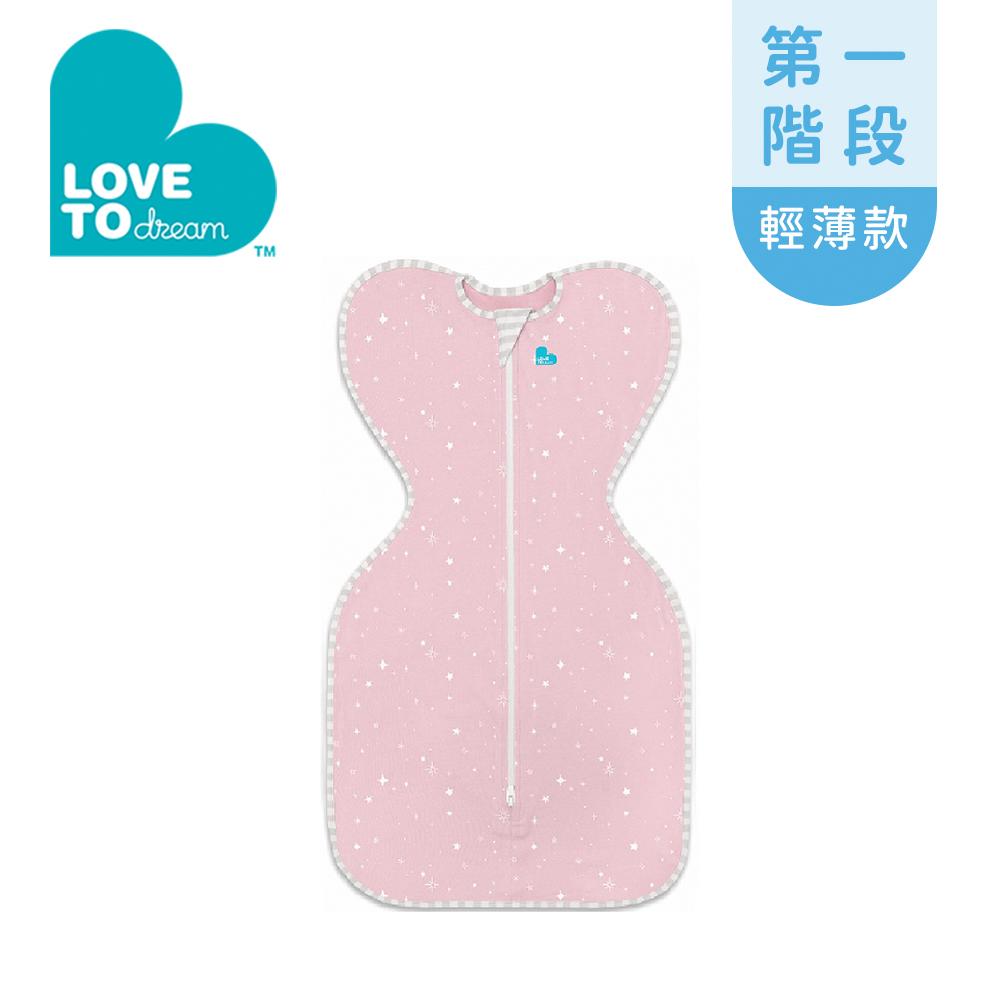 Love To Dream 第一階段(0歲~6個月)蝶型包巾 輕薄款