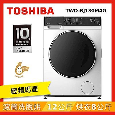 東芝 12公斤 變頻滾筒洗脫烘洗衣機
