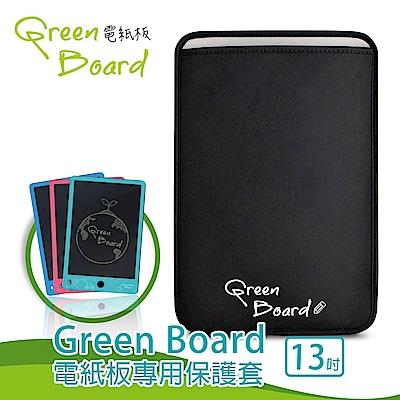 【13吋保護套】Green Board 電紙板專用信插式保護套