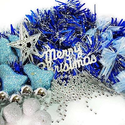 摩達客 聖誕裝飾配件包組合-藍銀色系 (2尺(60cm)樹適用)(不含聖誕樹)(不含燈)