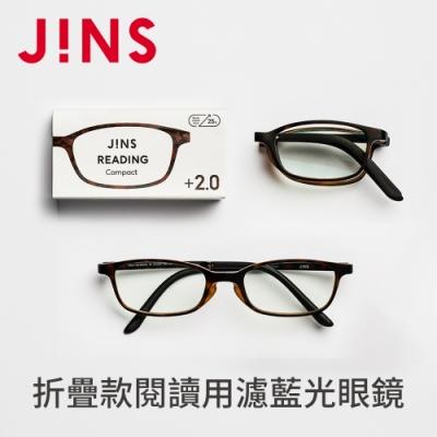 JINS 折疊款閱讀用濾藍光眼鏡(老花)+150
