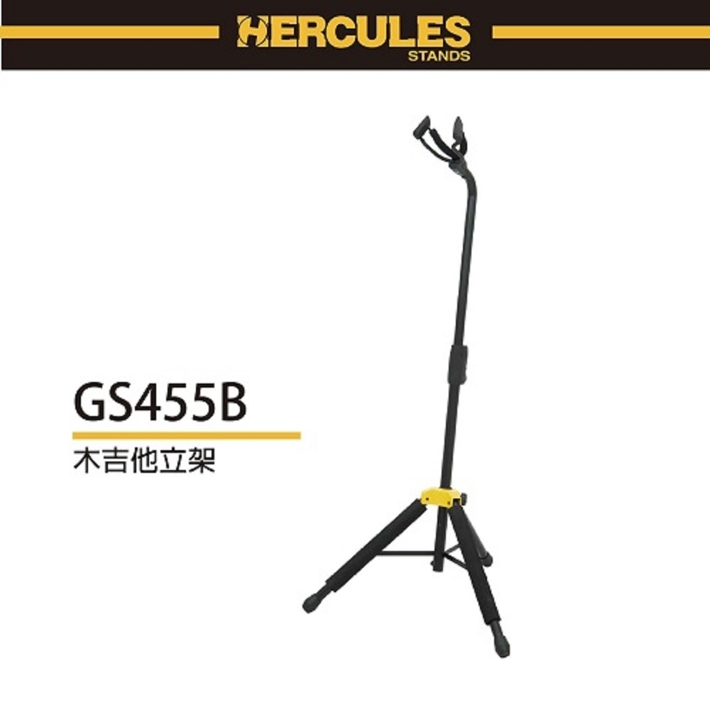 HERCULES GS455B/木吉他立架/AGS重力自鎖設計