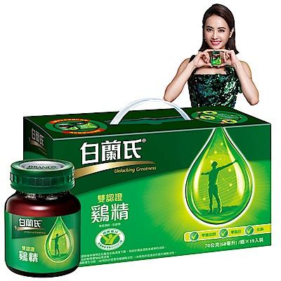 白蘭氏 傳統雞精 手提式盒裝(70g/瓶 x 19瓶)