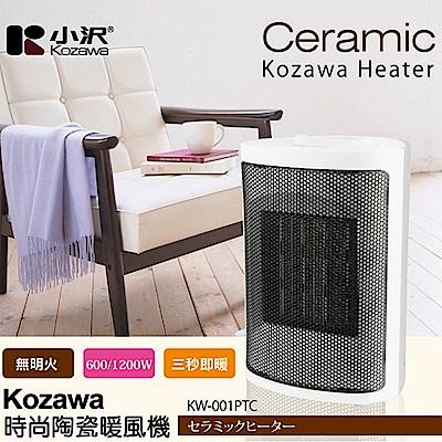 Kozawa 小澤時尚陶瓷暖風機KW-001PTC