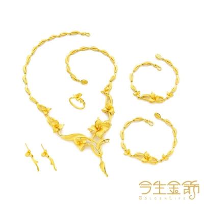 今生金飾 幸福滿載套組 黃金婚套
