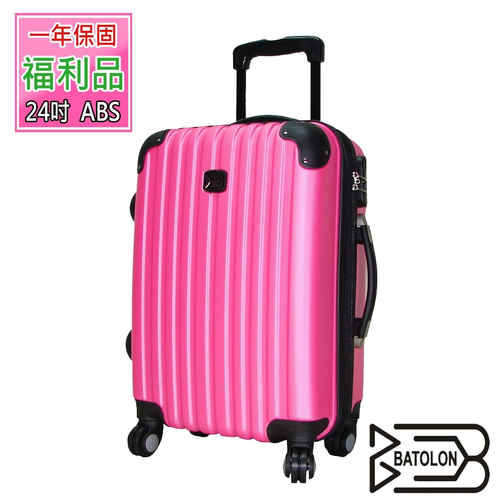 (福利品 24吋)  風尚條紋加大ABS硬殼箱/行李箱 (桃紅)