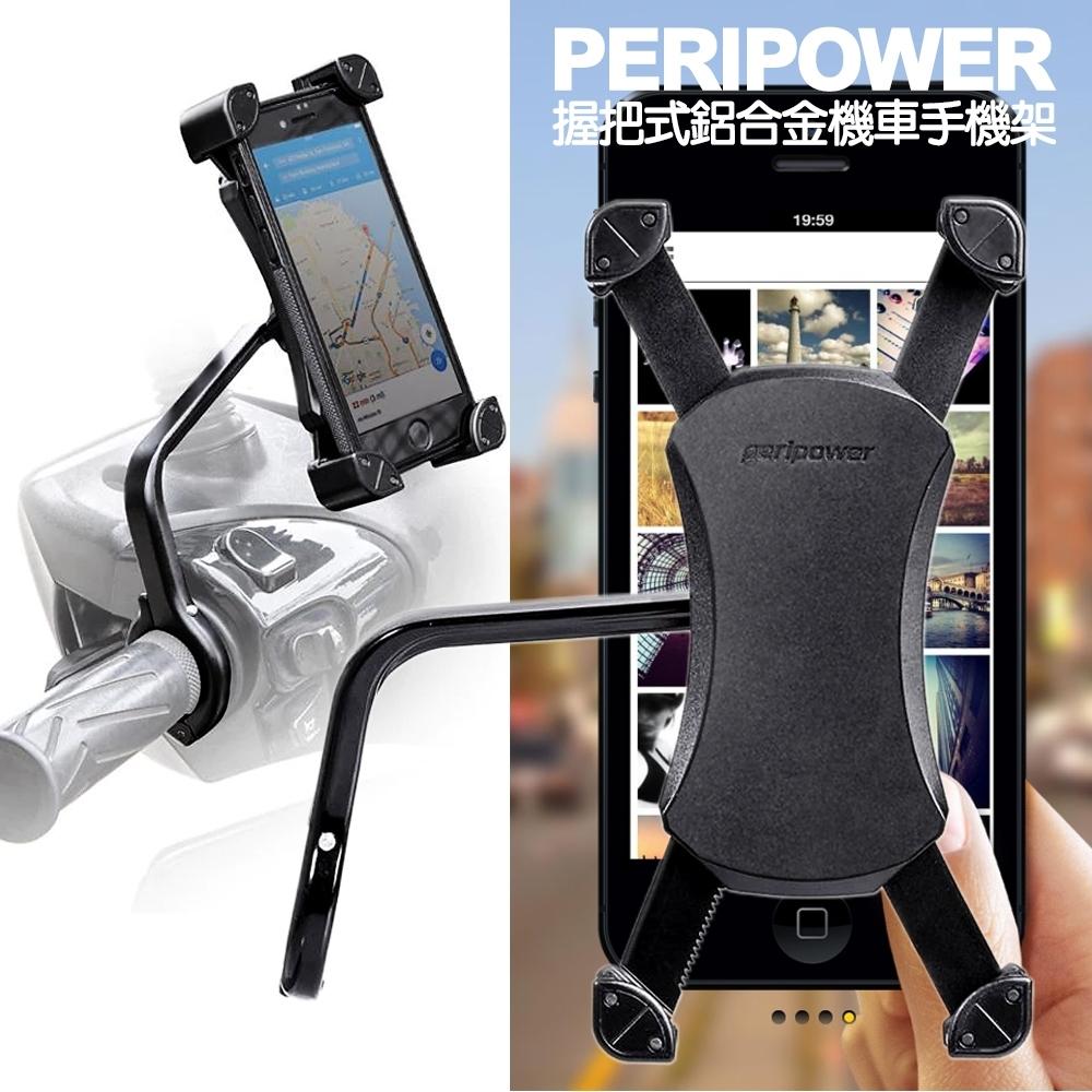 PERIPOWER 鋁合金機車握把安裝手機架-外送組專用