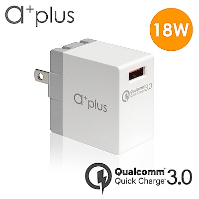 a+plus Qualcomm 高通認證QC3.0急速快充IQC-30A