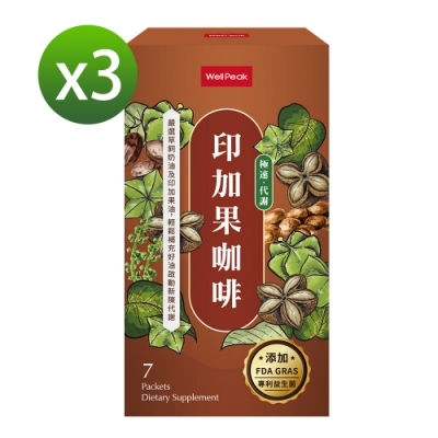 Wellpeak 印加果咖啡3盒優惠組(7包/盒)