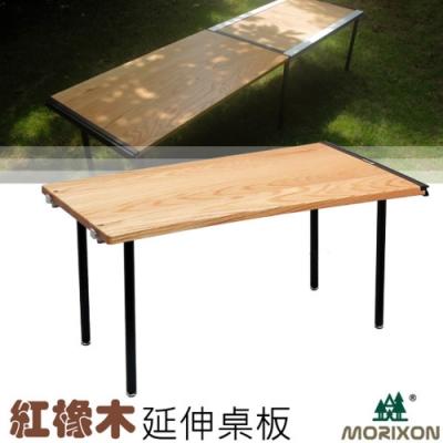 Morixon 台灣專利 魔法六片桌-專用紅橡木延伸桌板.行動料理桌