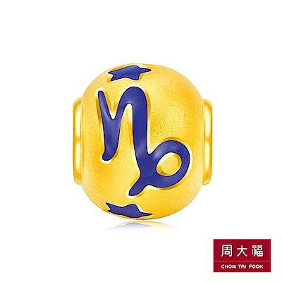 周大福 網路獨家款 十二星座系列 摩羯座黃金路路通串飾/串珠