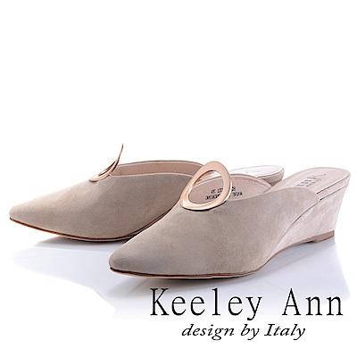 Keeley Ann 高貴質感~霧澤金屬圓環真皮尖頭楔形穆勒鞋(杏色-Ann)