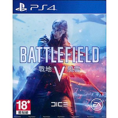 戰地風雲 5 BATTLEFIELD V - PS4 中英文亞版