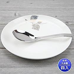 王樣日式大台匙304厚料不銹鋼湯匙(4入組)