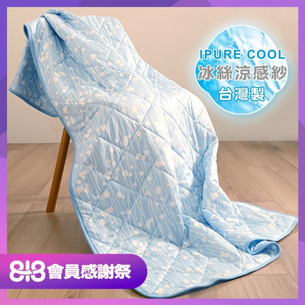 (限時下殺)專櫃級 台灣製冰絲涼感 涼被 150x180cm SGS 心之海洋