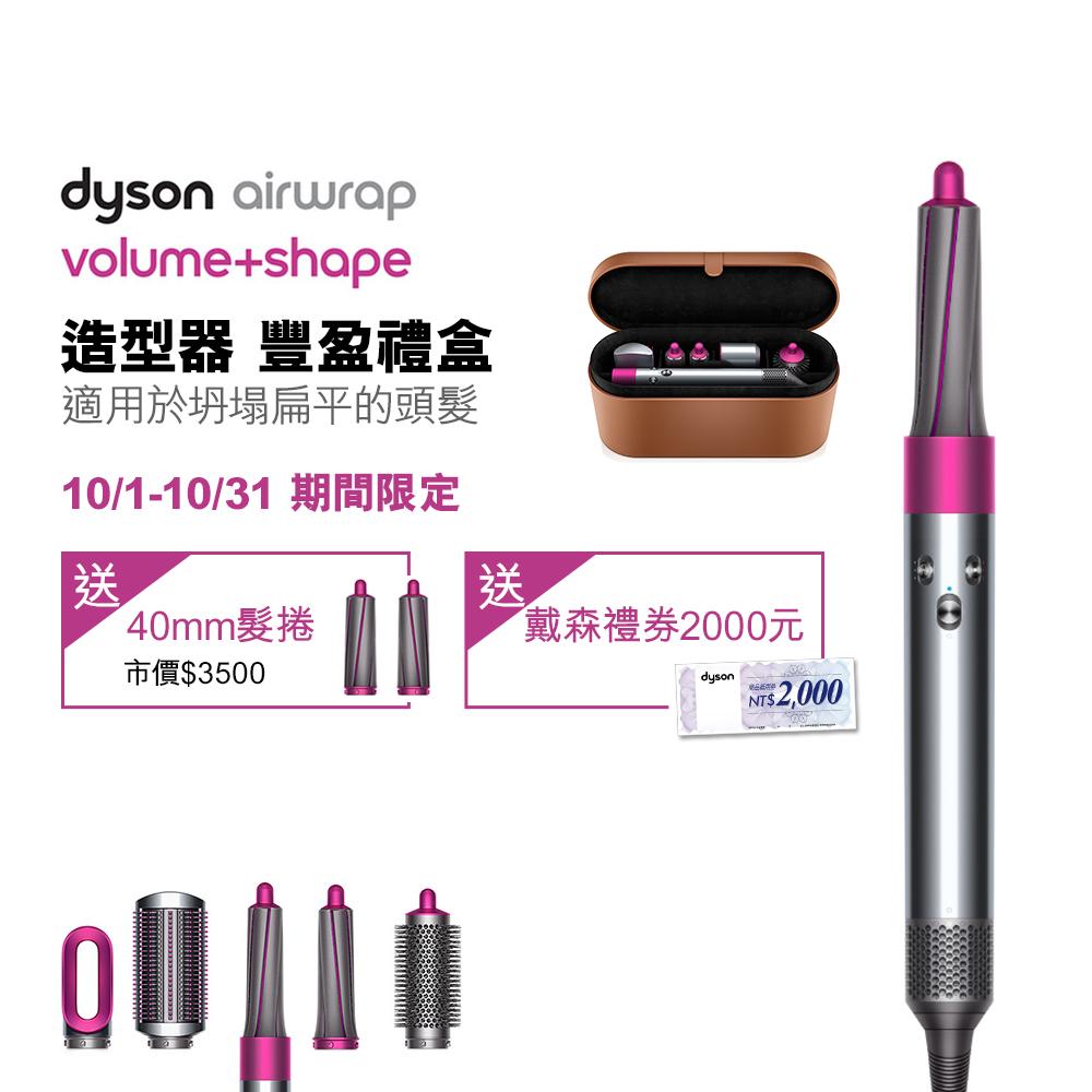 Dyson 戴森 Airwrap Volume 造型器 捲髮器 豐盈組