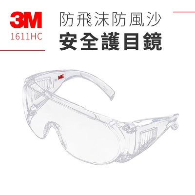 【3M】抗UV護目鏡1611HC 可搭配近視眼鏡 防疫護目鏡
