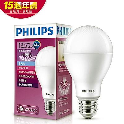 (6入組) 飛利浦PHILIPS 舒視光13.5W LED燈泡(白/黃光) [限時下殺]