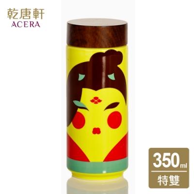乾唐軒活瓷 唐妝美隨身杯350ml