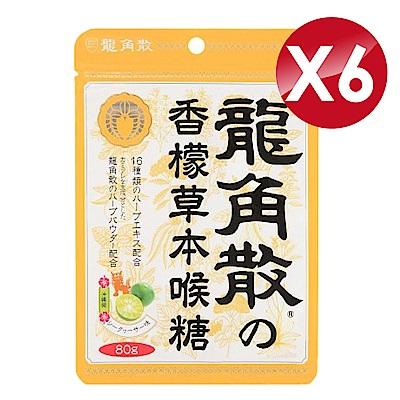 (6入組) 龍角散 香檸草本喉糖  80gx6