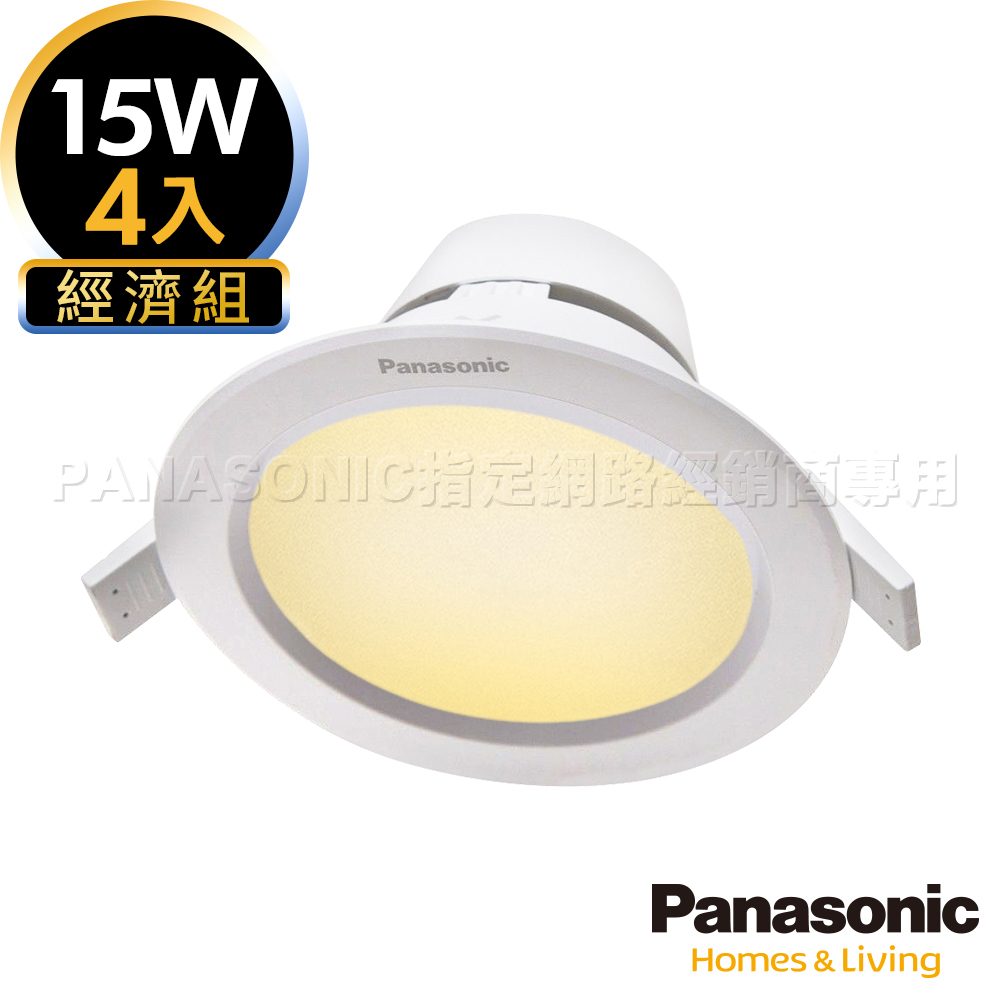 Panasonic國際牌 4入經濟組 LED 15W 極亮崁燈-黃光 15cm