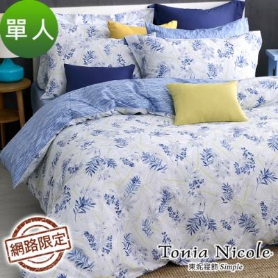 Tonia Nicole東妮寢飾 藍韻意禾100%精梳棉兩用被床包組(單人)