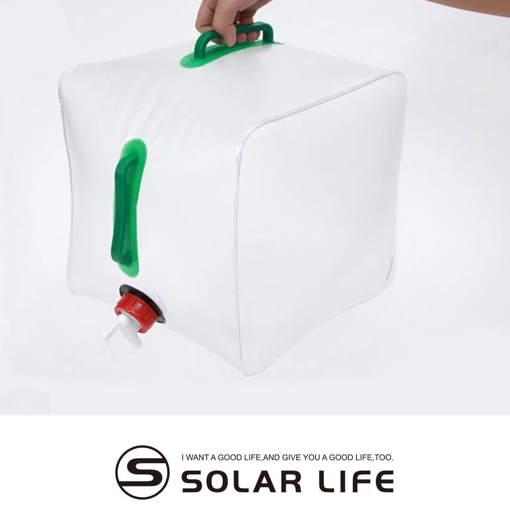 【索樂生活】20公升攜帶式手提折疊水桶(軟式伸縮手提儲水箱.水袋.附水龍頭提把)