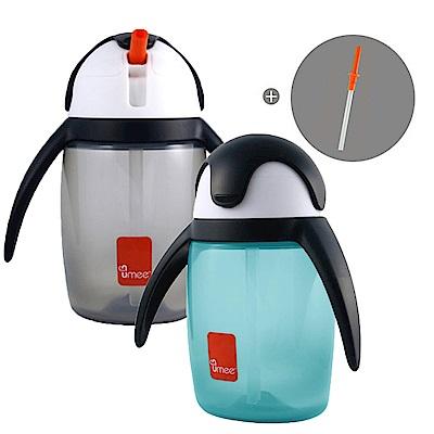 (買就送10%超贈點)【荷蘭 Umee】 優酷企鵝杯 360ml(共2色) 加贈替換吸管1組