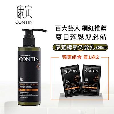 CONTIN康定 網紅推薦 酵素植萃洗髮乳