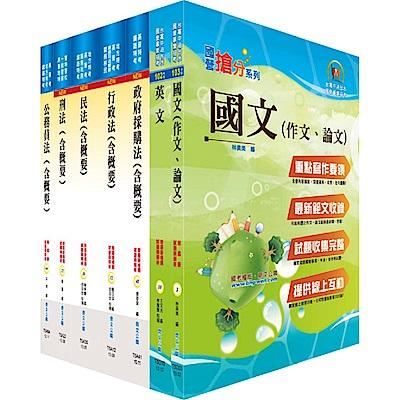 臺灣菸酒從業職員第3職等(政風)套書(贈題庫網帳號、雲端課程)