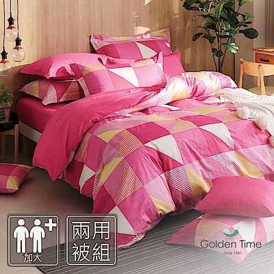 GOLDEN-TIME-質感生活(粉)-200織紗精梳棉兩用被床包組(加大)