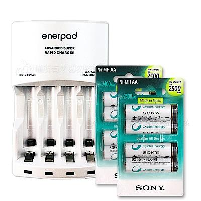 enerpad 智慧型急速充電器+SONY 3號2500mAh充電電池(8顆入)