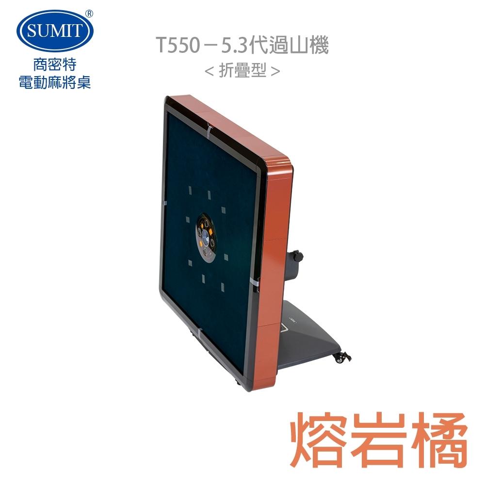 (買就送5%購物金) 商密特T550 5.3代過山麻將機 折疊款 熔岩橘 product image 1
