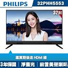 PHILIPS飛利浦 32吋液晶顯示器+視訊盒32PHH5553