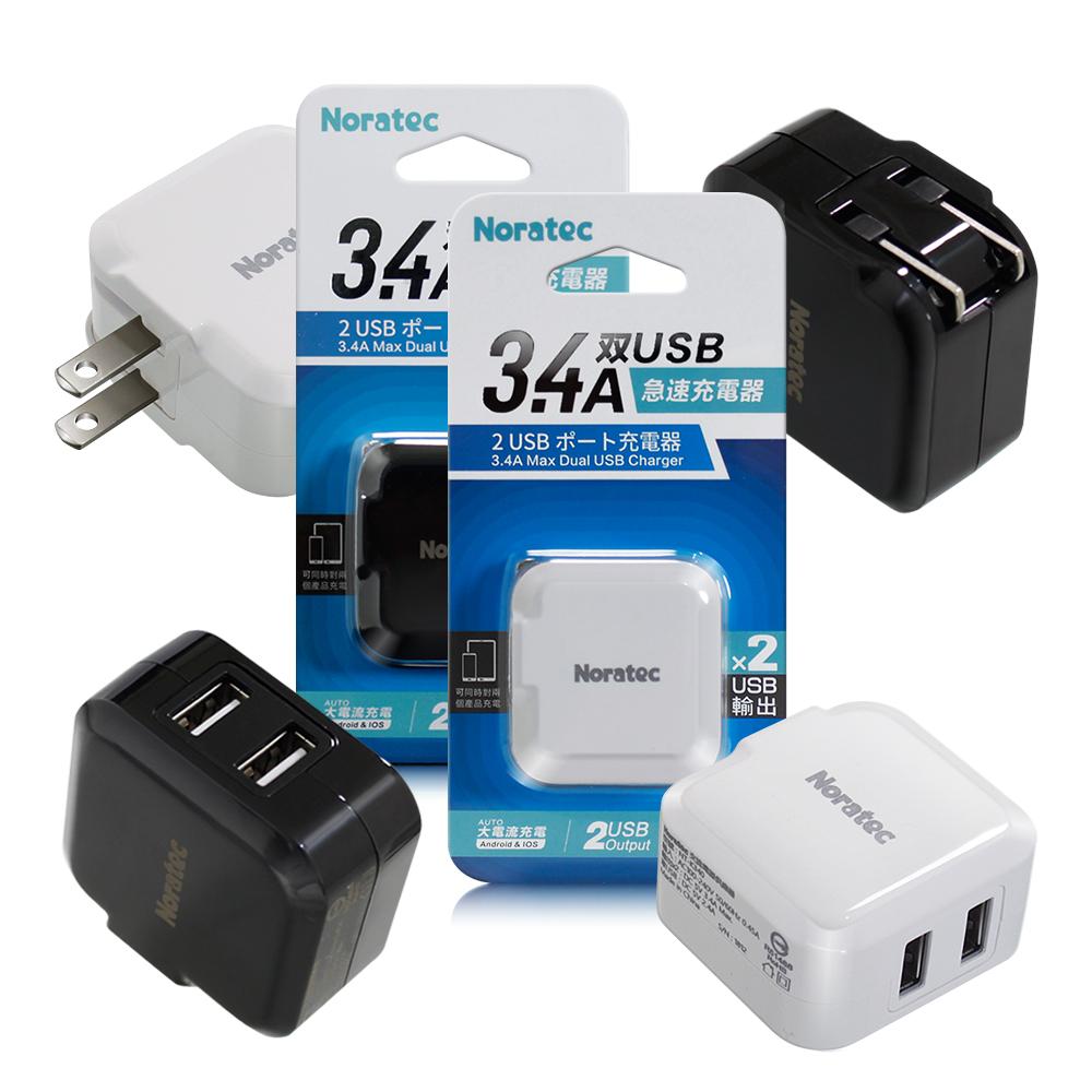 Noratec 諾拉特 3.4A雙USB大電流 急速充電器 旅充頭/折疊充電頭