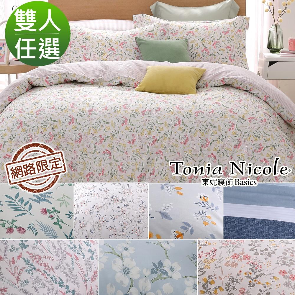 Tonia Nicole 東妮寢飾 100%精梳棉兩用被床包組(雙人任選)