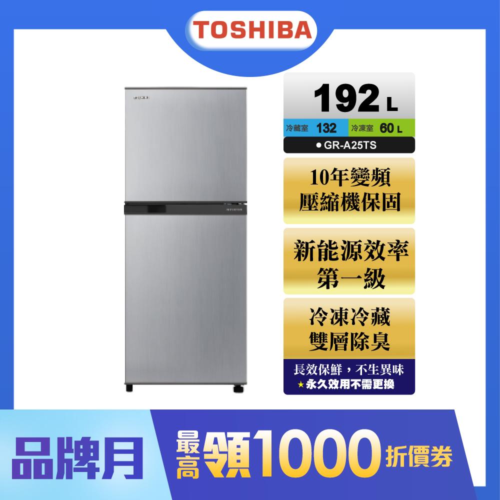 TOSHIBA東芝 192L 1級變頻2門電冰箱 GR-A25TS