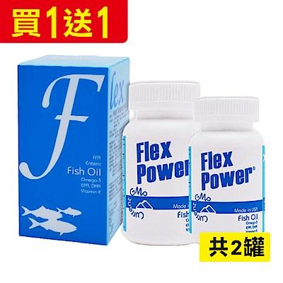 (買1送1) 飛跑 深海魚油600 (FFA專利小分子+腸溶膠囊) 90顆X2瓶
