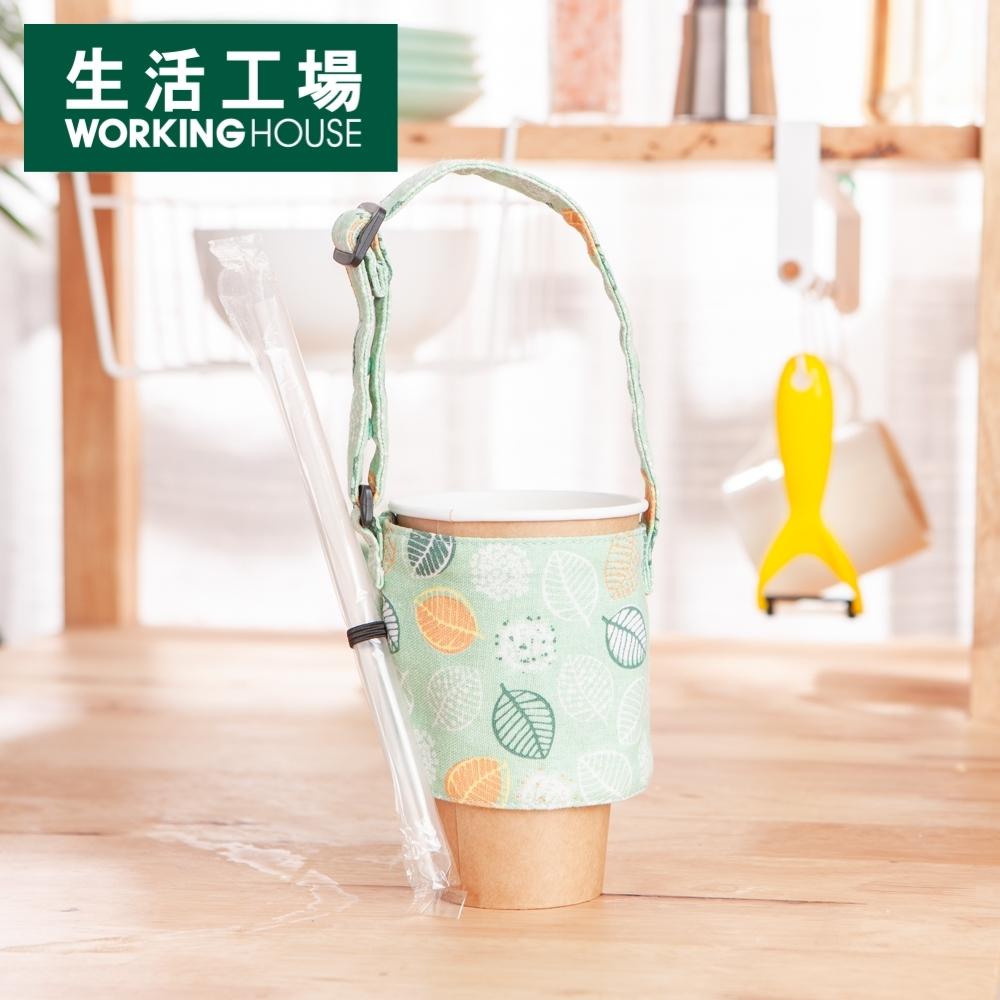 【限量商品*加購中-生活工場】蔓蔓葉舞飲料杯套
