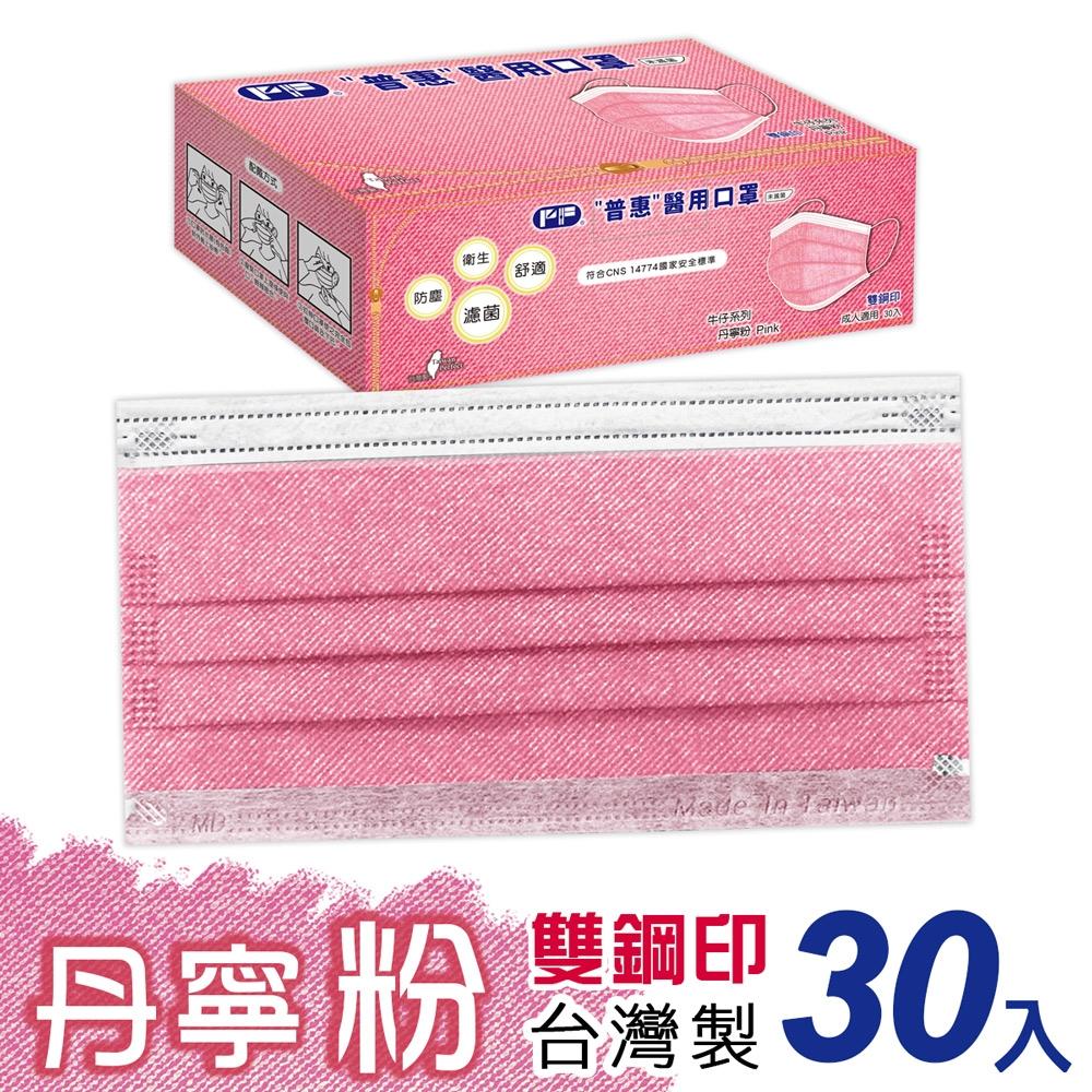 普惠醫工 成人雙鋼印醫用口罩-丹寧粉(30入/盒)