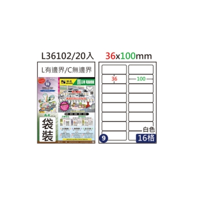 【鶴屋】#09 L36102 白色 16格 A4三用標籤